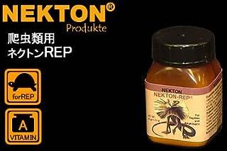 【爬虫類用ビタミン剤】 ネクトンREP (35g)
