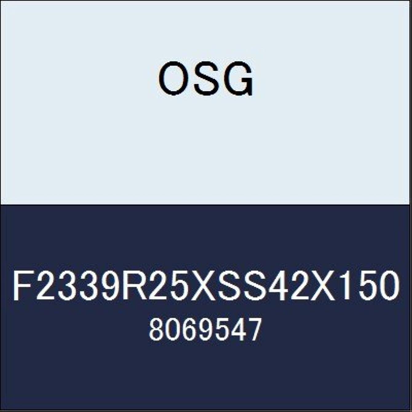 磁気永遠の積極的にOSG カッター F2339R25XSS42X150 商品番号 8069547