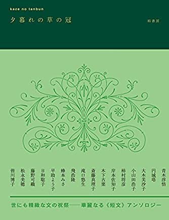 kaze no tanbun 夕暮れの草の冠