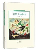 中国儿童文学走向世界精品书系:方果子的故事