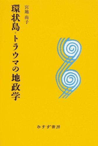 環状島=トラウマの地政学