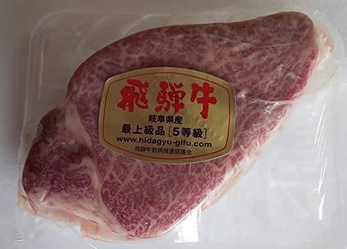 黒毛和牛 飛騨牛 シャトーブリアン A5 約200g 真空 フィレ 冷凍 業務用