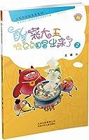 卡布奇诺趣多多系列——酸菜大王在豆豆国冒出来了2
