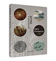 数码摄影(核心技术与创作实践)