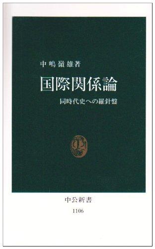 国際関係論―同時代史への羅針盤 (中公新書)