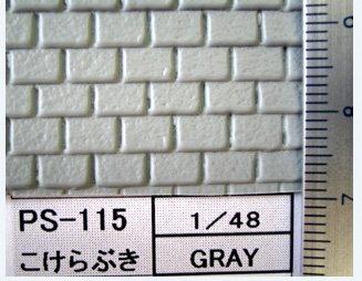 模型材料 パターンシート 屋根材・壁材【こけらぶき・魚りんぶき・板ぶき】 12種類 (PS-115(こけら1/48スケール))