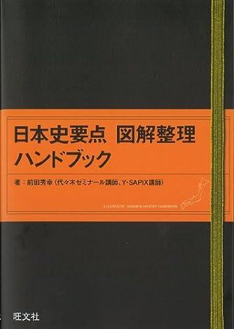 日本史要点図解整理ハンドブック