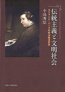 伝統主義と文明社会: エドマンド・バークの政治経済哲学