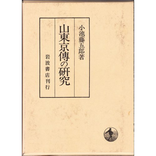山東京傳の研究の詳細を見る