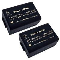 残量表示 純正充電器対応 PANASONIC 対応 DMW-BMB9 DMW-BMB9E 互換 バッテリー 2個セット ロワジャパンPSEマーク付