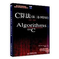 [按需印刷]C算法