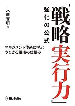 [八田智明]の「戦略実行力」強化の公式: マネジメント体系に学ぶやりきる組織の仕組み (ビズフォリオ)
