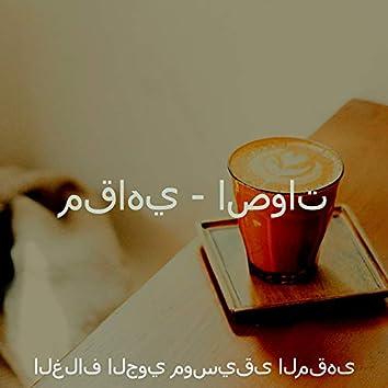 مقاهي - اصوات