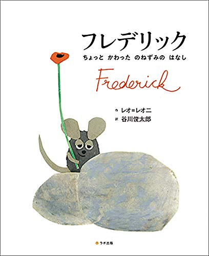 フレデリック (英語・日本語CD付英語絵本)