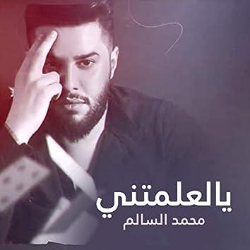 Yal Alamtney