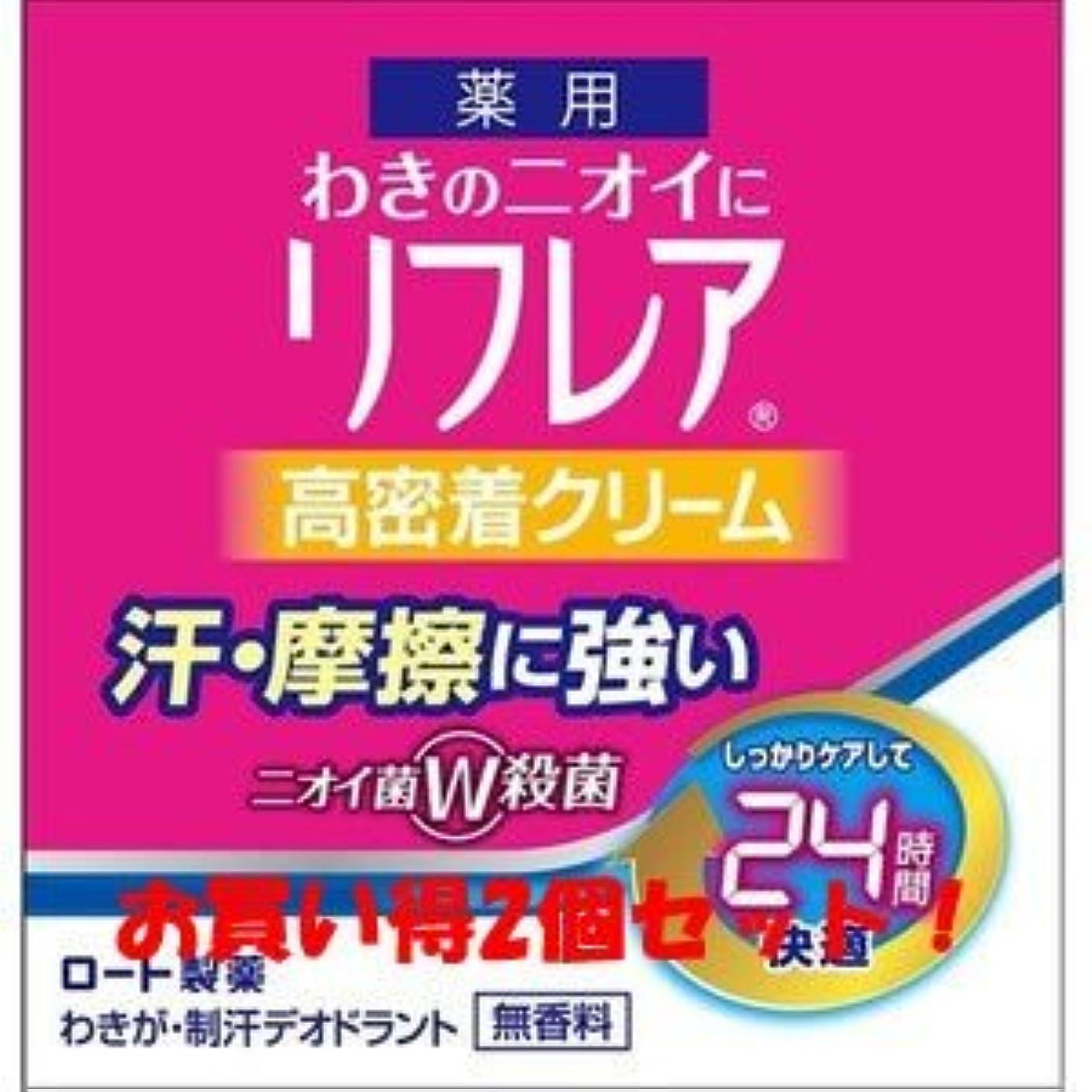 適用する症候群うがい(ロート製薬)メンソレータム リフレア デオドラントクリーム 55g(医薬部外品)(お買い得2個セット)