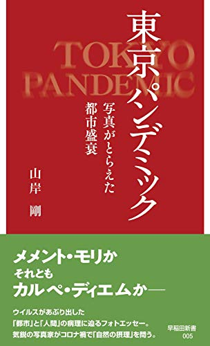 東京 パンデミック: 写真がとらえた都市盛衰 (早稲田新書 5)