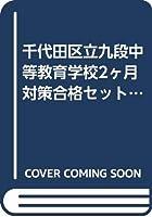 千代田区立九段中等教育学校2ヶ月対策合格セット問題集(15冊)