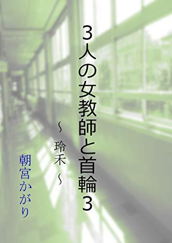3人の女教師と首輪3: 玲禾 (かがり文庫)