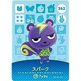 どうぶつの森 amiiboカード 第4弾 【362】 スパーク