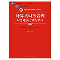 Computerized financial management: financial modeling methods and techniques (Fourth Edition) New Century Financial Management Series 21 textbooks. Beijing Higher quality materials(Chinese Edition)
