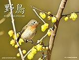 2020 野鳥カレンダー ([カレンダー])