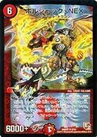 デュエルマスターズ 【ボルシャック・NEX】【スーパーレア】DMD07-09-SR ≪DX鬼ドラゴン 収録≫
