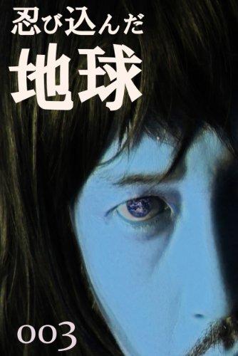 SHINOBIKONDACHIKYUU (Japanese Edition) PDF Books
