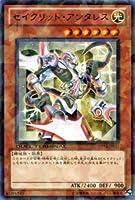 遊戯王カード 【セイクリッド・アンタレス】 DT14-JP021-R 《破滅の邪龍 ウロボロス!!》