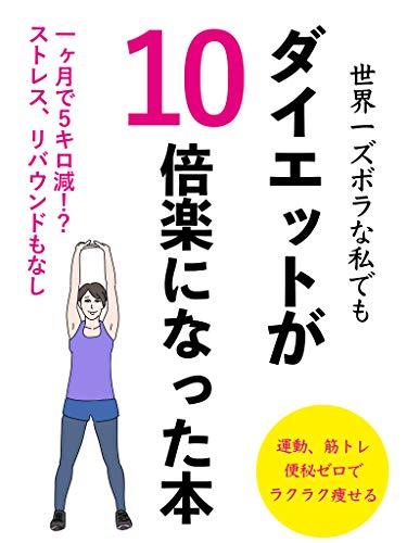 世界一ズボラな私でもダイエットが10倍楽になった本: [レシピ][筋トレ][献立][食事]