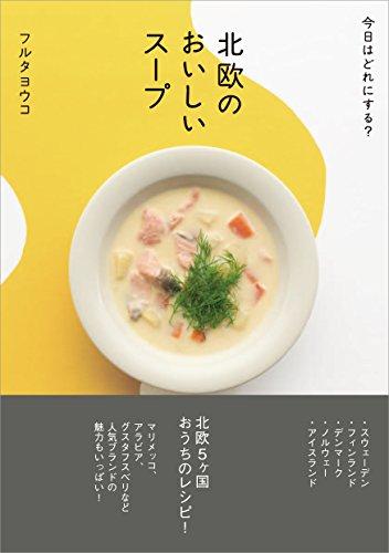 北欧のおいしいスープ 今日はどれにする?