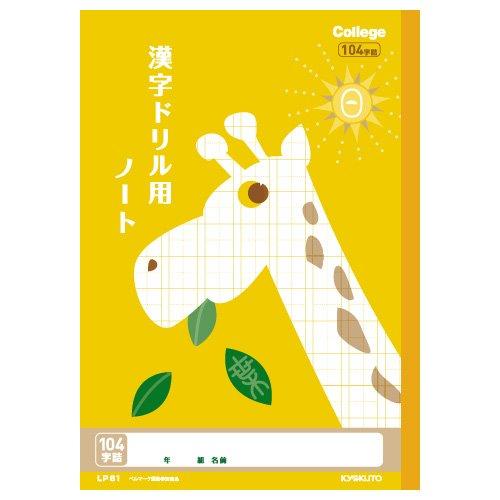 キョクトウ カレッジアニマル学習帳 ドリル用ノート 漢字 104字 LP61 10冊セット