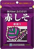 田中食品 タナカのふりかけ 赤しそ ×1袋