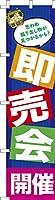 既製品のぼり旗 「即売会 開催3」 短納期 高品質デザイン 450mm×1,800mm のぼり