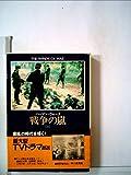 戦争の嵐 3 (ハヤカワ文庫 NV 313)