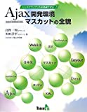 リッチクライアントを加速させるAjax開発環境マスカットの全貌—MASKAT REFERENCE BOOK