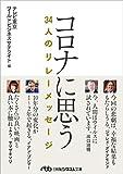 コロナに思う 34人のリレーメッセージ (日経ビジネス人文庫)