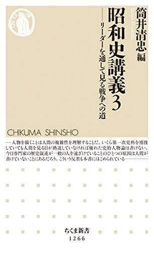昭和史講義3: リーダーを通して見る戦争への道 (ちくま新書 1266)