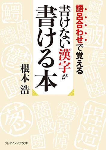 語呂合わせで覚える 書けない漢字が書ける本 (角川ソフィア文庫)