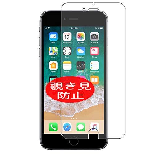 VacFun Anti Espia Protector de Pantalla, compatible con Apple iphone 6 plus / 6s plus, Screen Protector Filtro de Privacidad Protectora(Not Cristal Templado) NEW Version