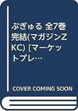 ぷぎゅる 全7巻完結(マガジンZ KC) [マーケットプレイス コミックセット]