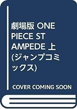 劇場版 ONE PIECE STAMPEDE 上 (ジャンプコミックス)