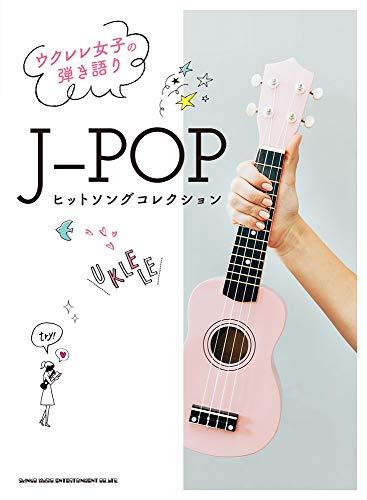ウクレレ女子の弾き語り J-POPヒットソングコレクション