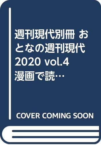 週刊現代別冊 おとなの週刊現代 2020 vol.4 マンガで読む「死後の手続き」事典 (講談社 MOOK)