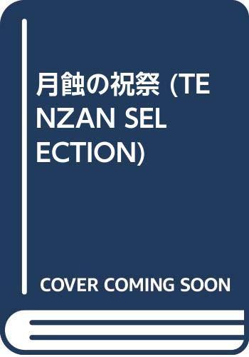 月蝕の祝祭 (TENZAN SELECTION)の詳細を見る