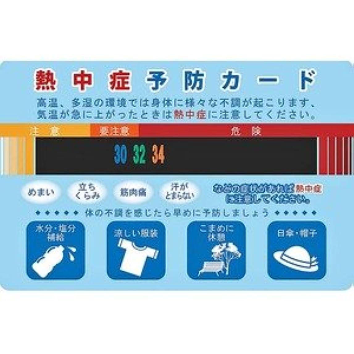 ボート興奮モンスター熱中症予防カード?NE1 【100枚セット】 熱中症対策