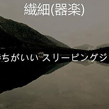 繊細(器楽)