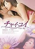 チャイ・コイ [DVD][レンタル落ち] image