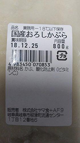 国産 おろしかぶら 4kg ( 800g×5袋 ) 蕪 冷凍 業務用