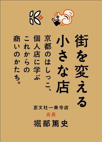 街を変える小さな店京都のはしっこ、個人店に学ぶこれからの商いのかたち。の詳細を見る